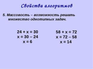 Свойства алгоритмов 5. Массовость – возможность решать множество однотипных з
