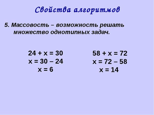 Свойства алгоритмов 5. Массовость – возможность решать множество однотипных з...
