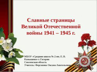 Славные страницы Великой Отечественной войны 1941 – 1945 г. МБОУ «Средняя шк
