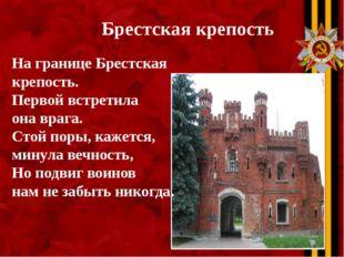Брестская крепость На границе Брестская крепость. Первой встретила она врага.