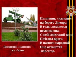 Памятник «катюше» в г. Орша Памятник «катюше» на берегу Днепра, В годы лихоле