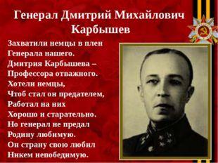 Генерал Дмитрий Михайлович Карбышев Захватили немцы в плен Генерала нашего. Д