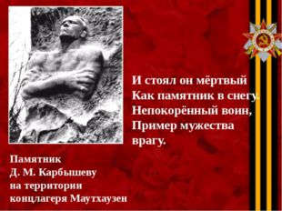 Памятник Д. М. Карбышеву на территории концлагеря Маутхаузен И стоял он мёртв