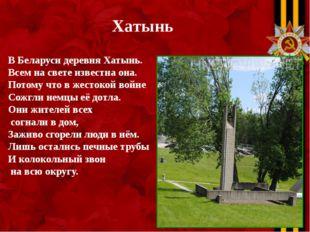 Хатынь В Беларуси деревня Хатынь. Всем на свете известна она. Потому что в же