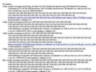 Источники: 1.http://yandex.ru/images/search?img_url=http%3A%2F%2Fupload.wikim