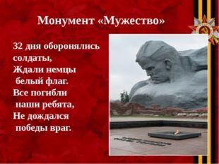Монумент «Мужество» 32 дня оборонялись солдаты, Ждали немцы белый флаг. Все п