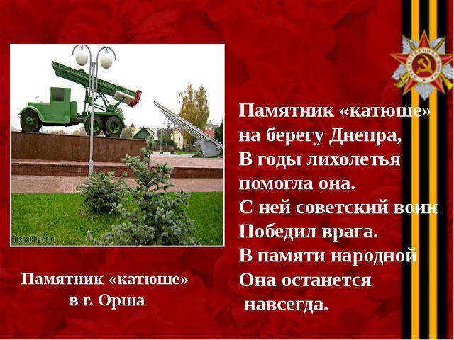 Памятник «катюше» в г. Орша Памятник «катюше» на берегу Днепра, В годы лихоле...
