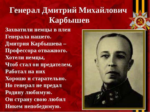 Генерал Дмитрий Михайлович Карбышев Захватили немцы в плен Генерала нашего. Д...
