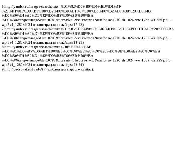 6.http://yandex.ru/images/search?text=%D1%82%D0%B0%D0%BD%D1%8F%20%D1%81%D0%B0...