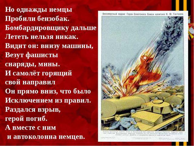 Но однажды немцы Пробили бензобак. Бомбардировщику дальше Лететь нельзя никак...