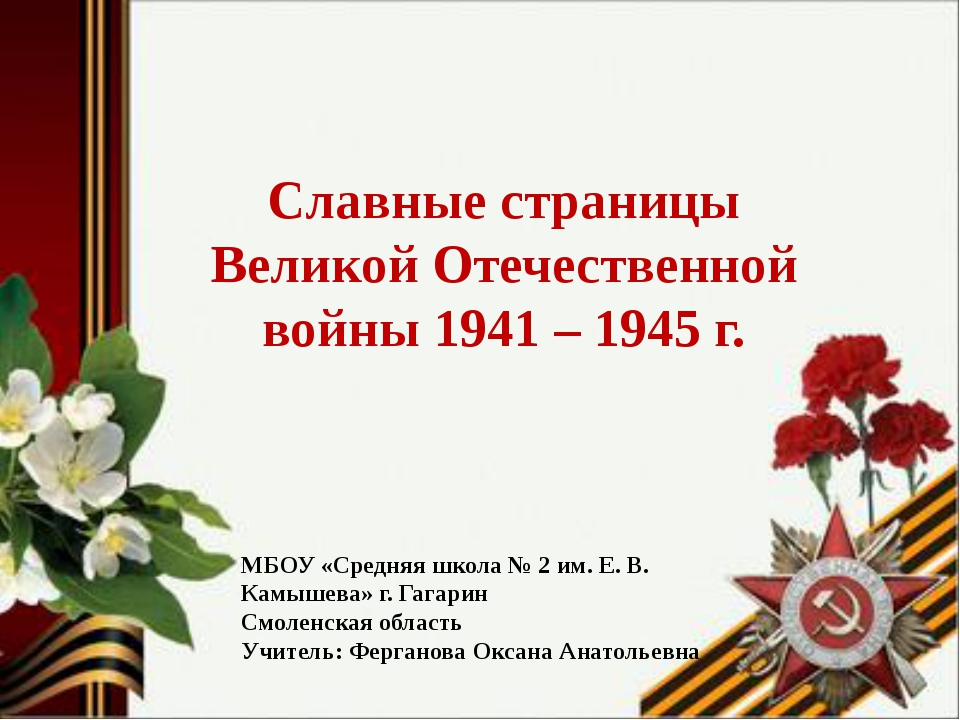 Славные страницы Великой Отечественной войны 1941 – 1945 г. МБОУ «Средняя шк...
