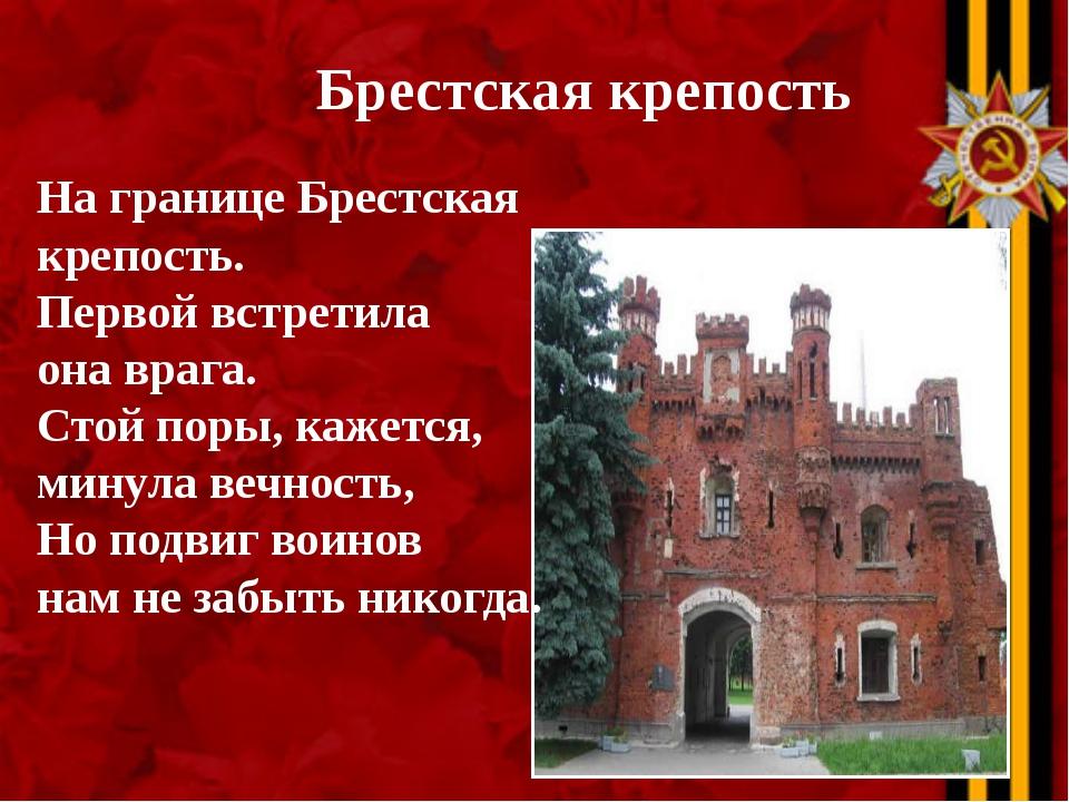 Брестская крепость На границе Брестская крепость. Первой встретила она врага....