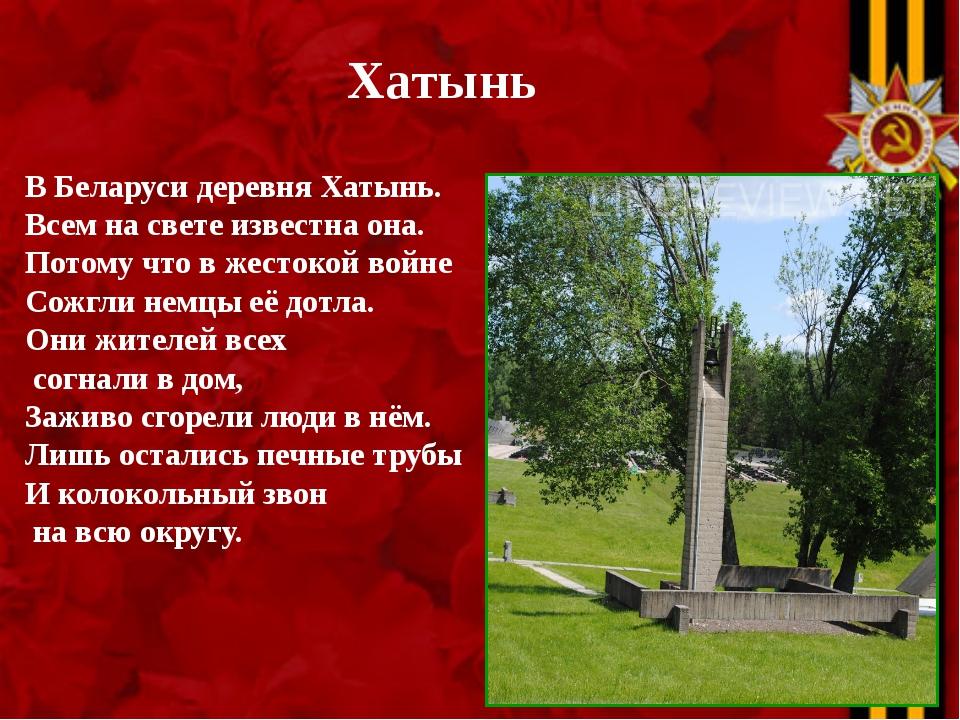 Хатынь В Беларуси деревня Хатынь. Всем на свете известна она. Потому что в же...