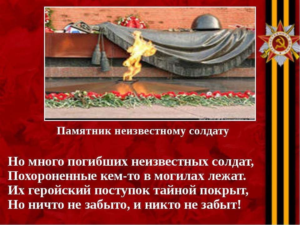 Памятник неизвестному солдату Но много погибших неизвестных солдат, Похоронен...
