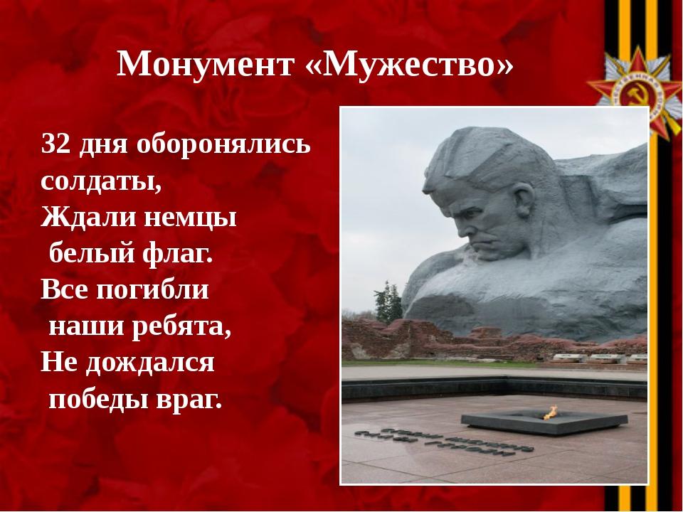 Монумент «Мужество» 32 дня оборонялись солдаты, Ждали немцы белый флаг. Все п...