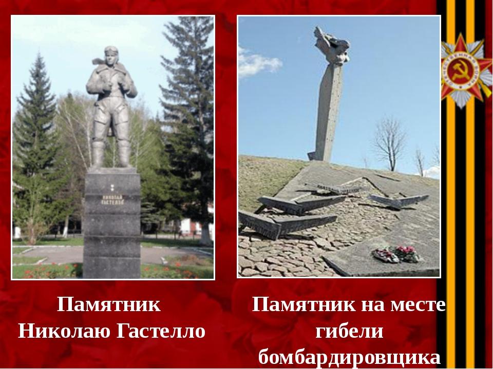Памятник Николаю Гастелло Памятник на месте гибели бомбардировщика