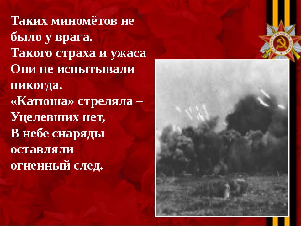 Таких миномётов не было у врага. Такого страха и ужаса Они не испытывали нико...