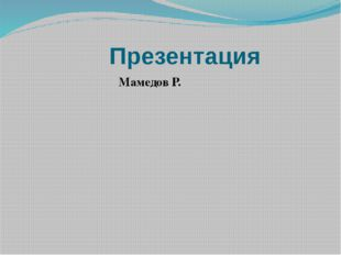 Презентация Мамедов Р.