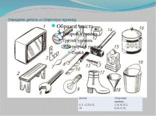 Определи деталь и сборочную единицу детали Сборочная единица 4, 5, 12,3,8,13,