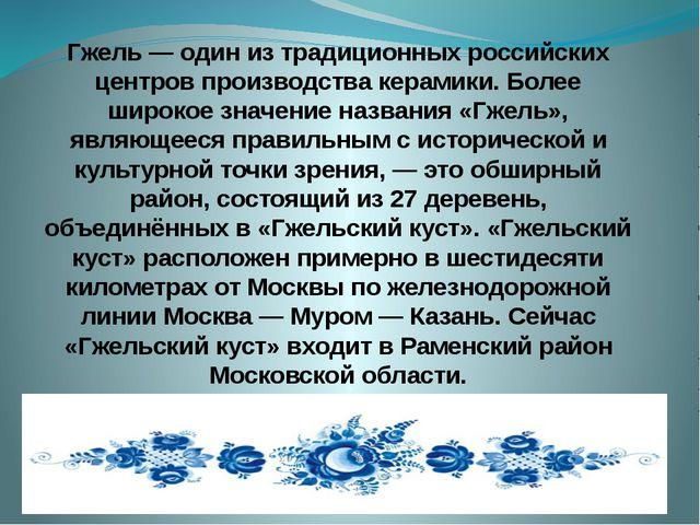 Гжель — один из традиционных российских центров производства керамики. Более...