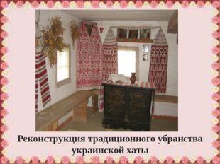 Реконструкция традиционного убранства украинской хаты