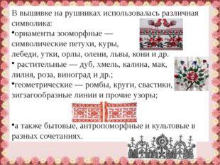 В вышивке на рушниках использовалась различная символика: орнаментызооморфны