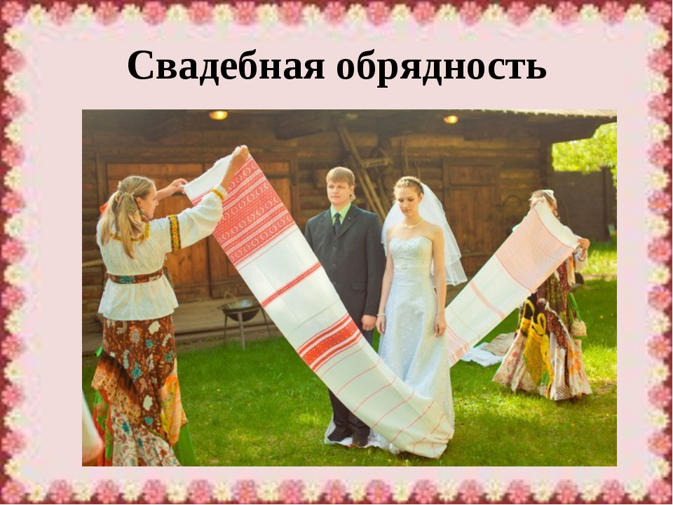 Свадебная обрядность