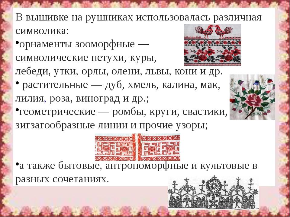 В вышивке на рушниках использовалась различная символика: орнаментызооморфны...