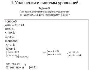 II. Уравнения и системы уравнений. Задача 3. При каких значениях а корень ура