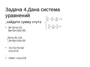 Задача 4.Дана система уравнений найдите сумму х+у+z 4х-3z+у=12, 6у+3х+10z=30