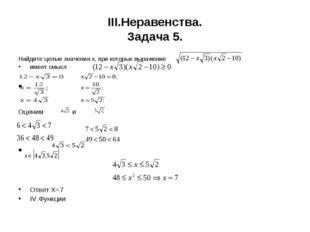 III.Неравенства. Задача 5. Найдите целые значения х, при которых выражение им
