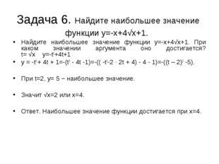 Задача 6. Найдите наибольшее значение функции у=-х+4√х+1. Найдите наибольшее