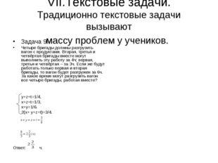 VII.Текстовые задачи. Традиционно текстовые задачи вызывают массу проблем у у
