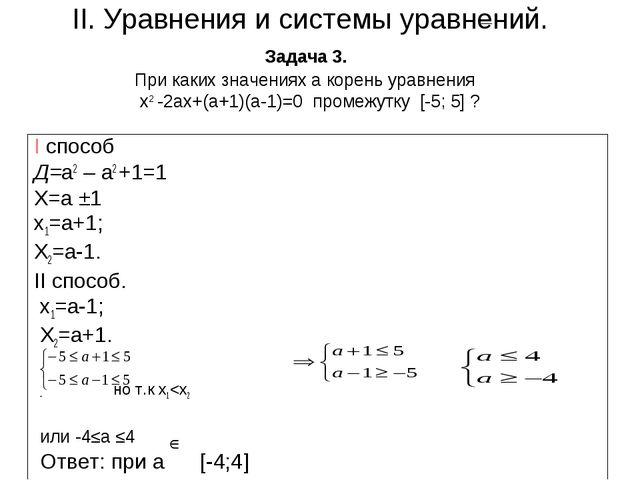 II. Уравнения и системы уравнений. Задача 3. При каких значениях а корень ура...