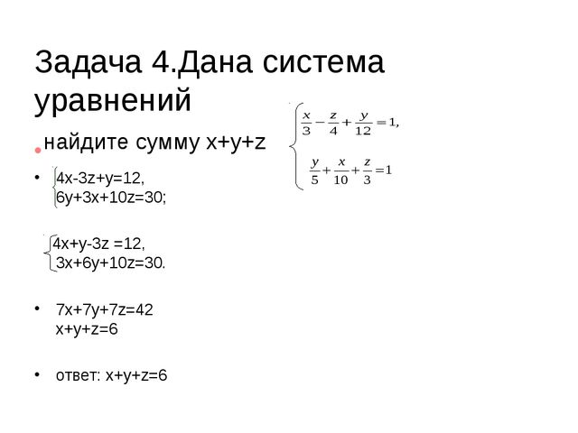 Задача 4.Дана система уравнений найдите сумму х+у+z 4х-3z+у=12, 6у+3х+10z=30...