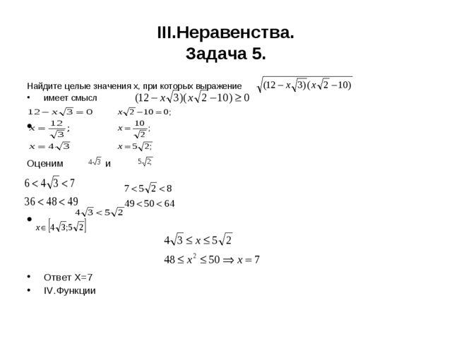 III.Неравенства. Задача 5. Найдите целые значения х, при которых выражение им...