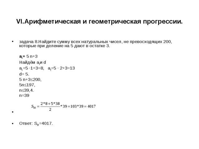 VI.Арифметическая и геометрическая прогрессии. задача 8.Найдите сумму всех н...