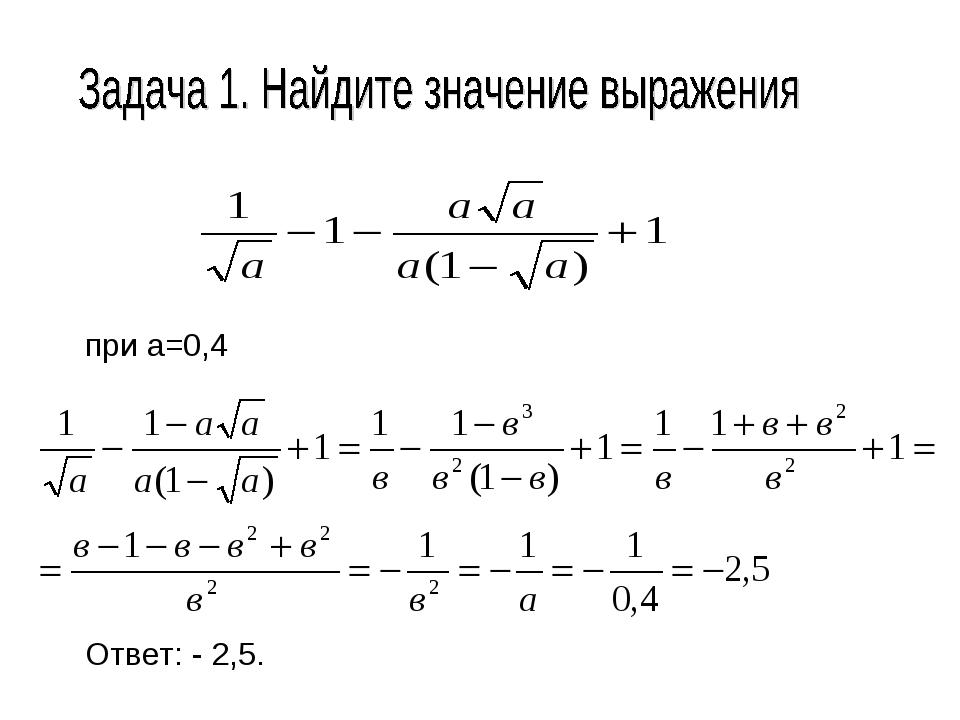 при а=0,4 Ответ: - 2,5.