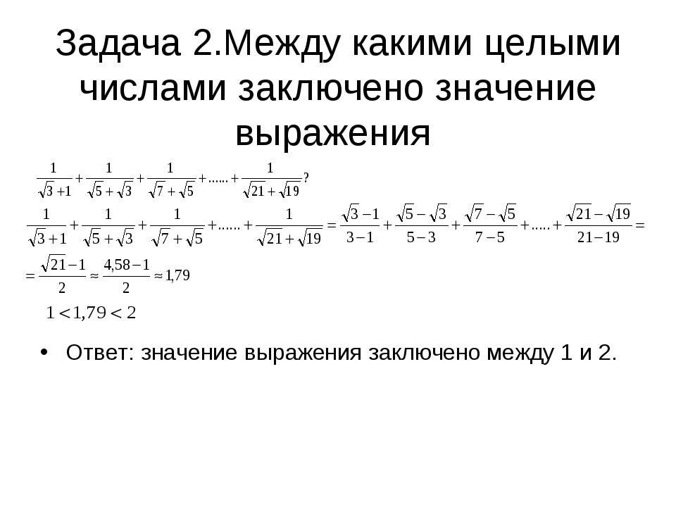 Задача 2.Между какими целыми числами заключено значение выражения Ответ: зна...