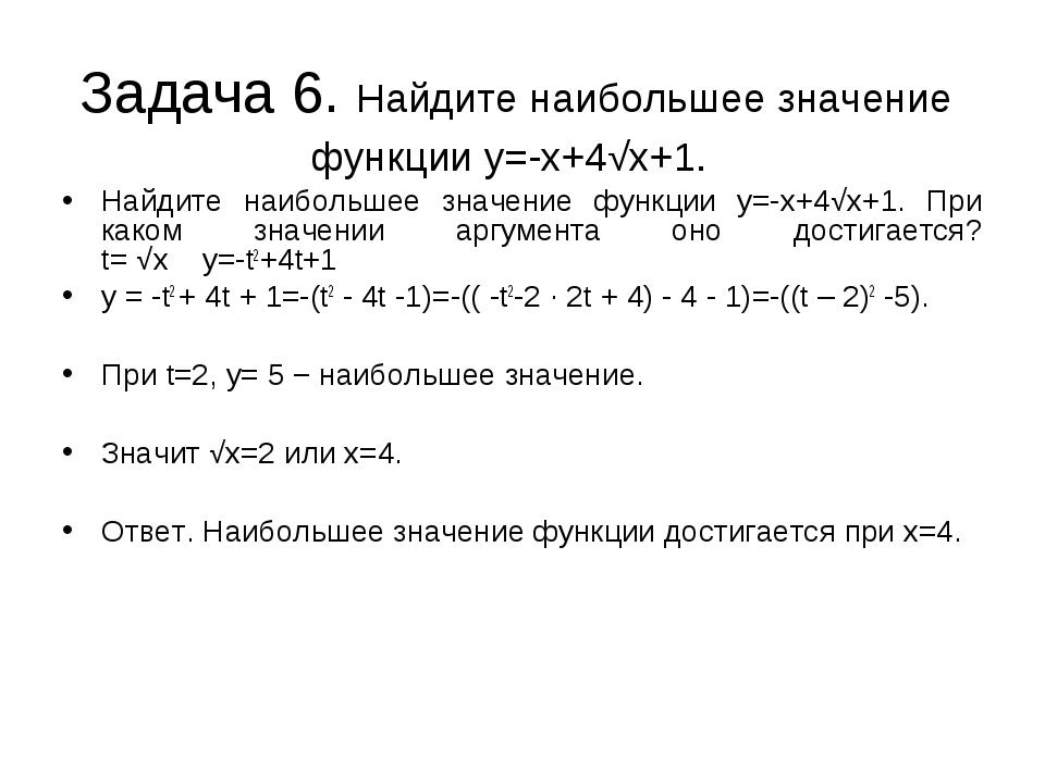 Задача 6. Найдите наибольшее значение функции у=-х+4√х+1. Найдите наибольшее...