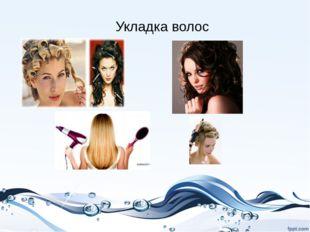 Укладка волос Prezentacii.com
