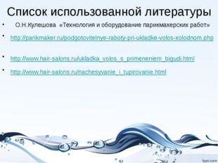 Список использованной литературы О.Н.Кулешова «Технология и оборудование пари