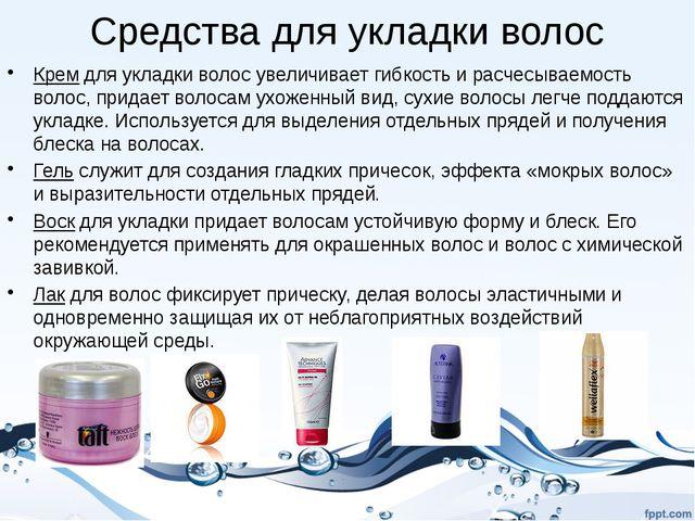 Средства для укладки волос Крем для укладки волос увеличивает гибкость и расч...