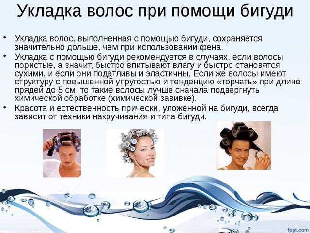 Укладка волос при помощи бигуди Укладка волос, выполненная с помощью бигуди,...