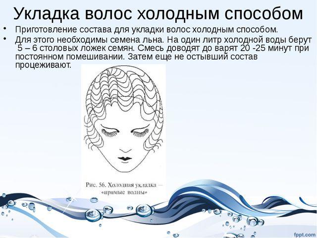 Укладка волос холодным способом Приготовление состава для укладки волос холод...