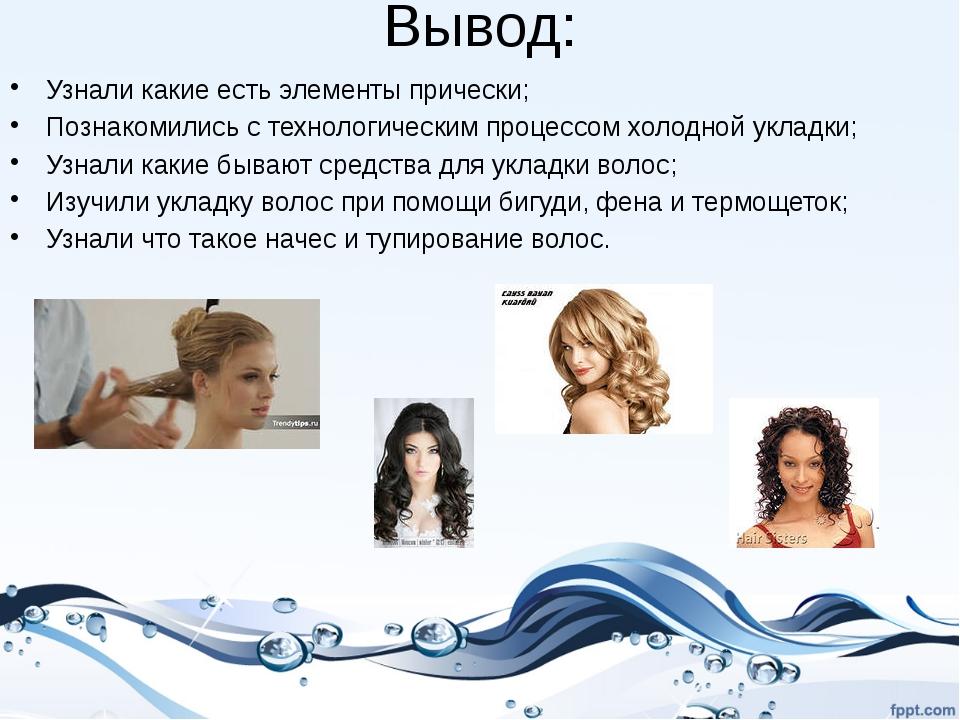 Холодная укладка волос презентация