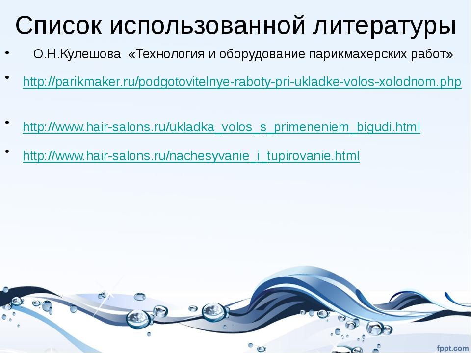 Список использованной литературы О.Н.Кулешова «Технология и оборудование пари...