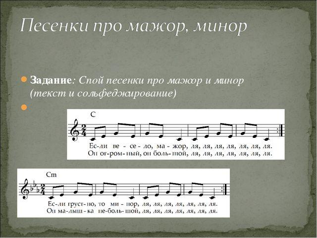 Задание: Спой песенки про мажор и минор (текст и сольфеджирование)