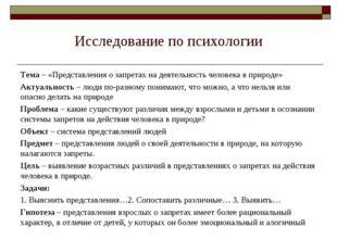 Исследование по психологии Тема – «Представления о запретах на деятельность ч