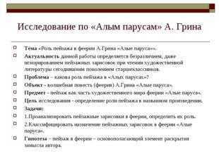 Исследование по «Алым парусам» А. Грина Тема «Роль пейзажа в феерии А.Грина «